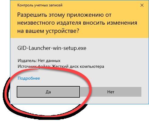 Доступ к полномочиям администратора при запуске GID-Launcher