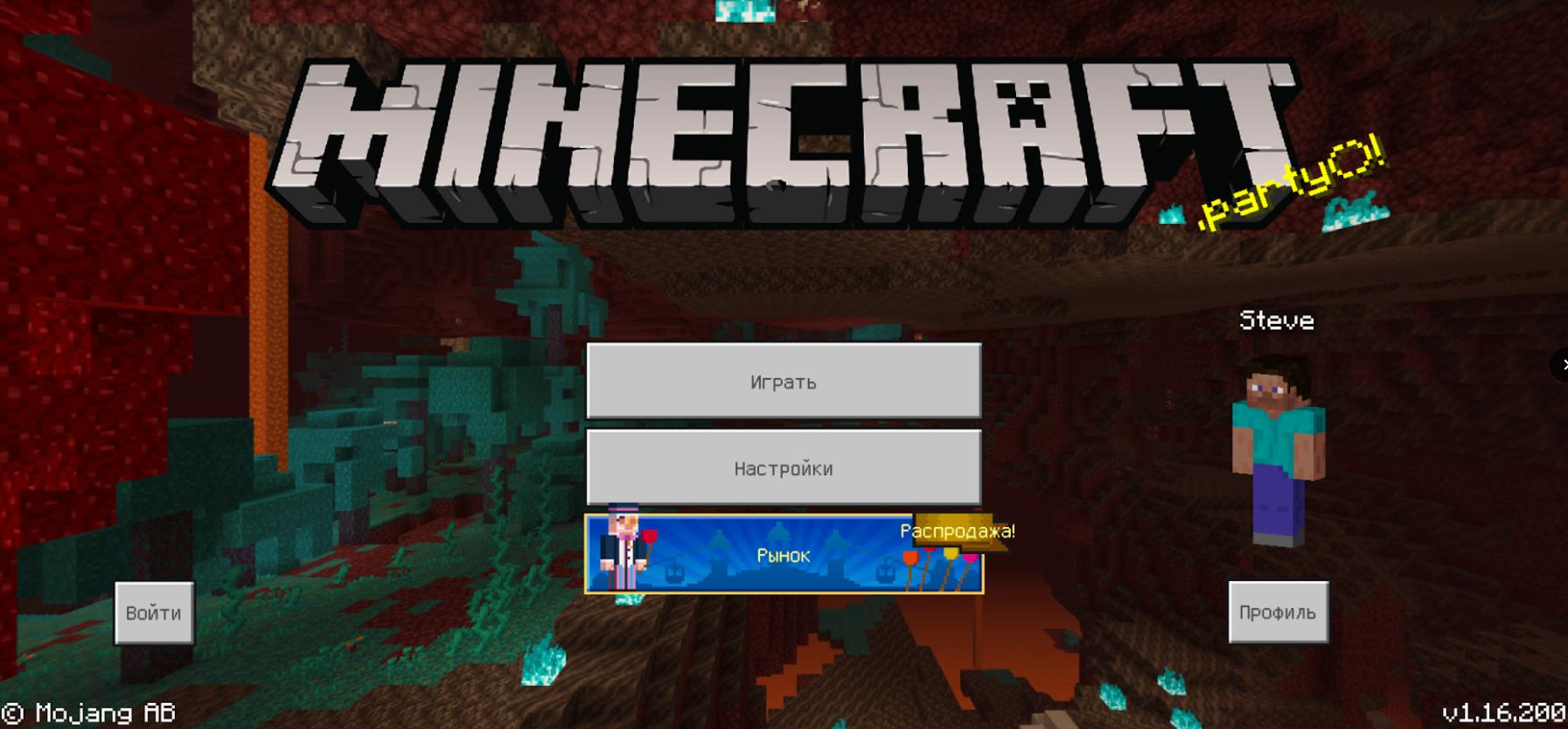 Главное меню Minecraft PE 1.16.200