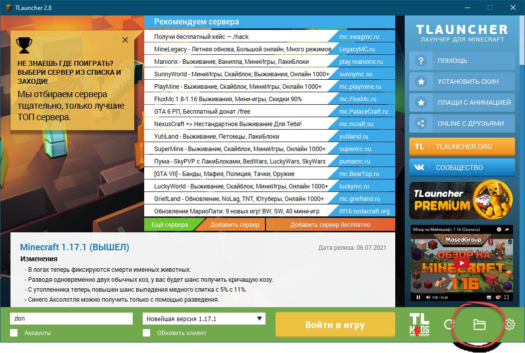 Кнопка доступа к папке дополнений в TLauncher для Minecraft