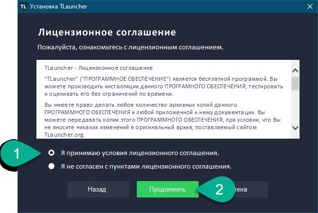 Лицензионное соглашение TLauncher для Minecraft