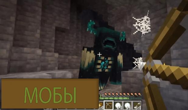 Моб в игре Minecraft 1.18.0.51