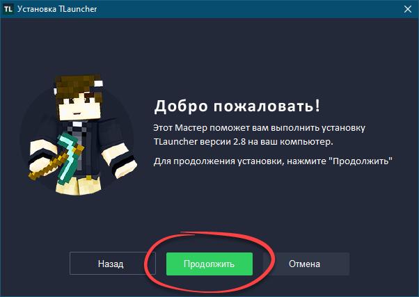 Начало инсталляции TLauncher для Minecraft