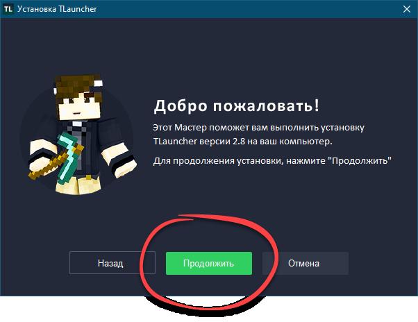 Начало установки TLauncher для Minecraft