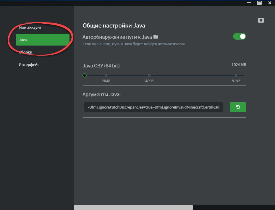 Настройки Java в GID-Launcher для Minecraft