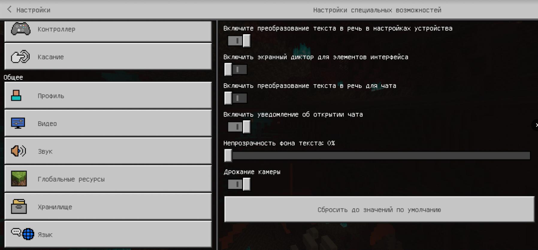 Настройки Minecraft PE 1.16.200