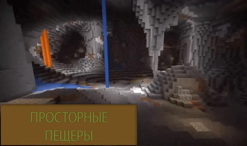 Просторные пещеры в Minecraft 1.18.0.51