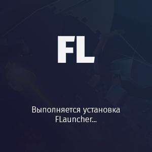 Процесс инсталляции FLauncher