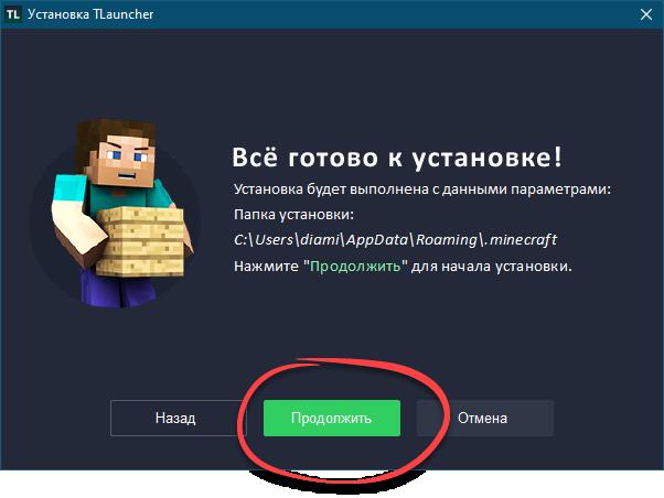 Путь установки TLauncher для Minecraft