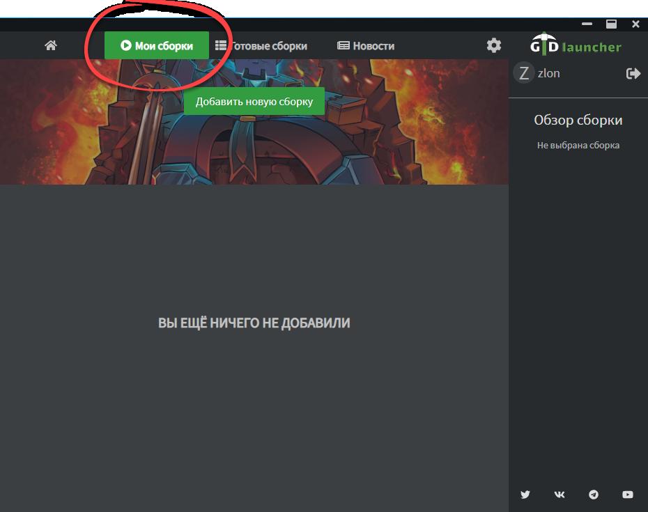 Сборки GID-Launcher для Minecraft