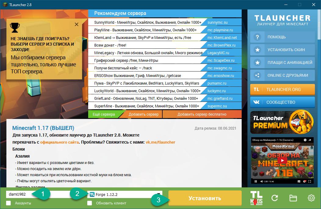 Установки Minecraft 1.12 Forge через TLauncher