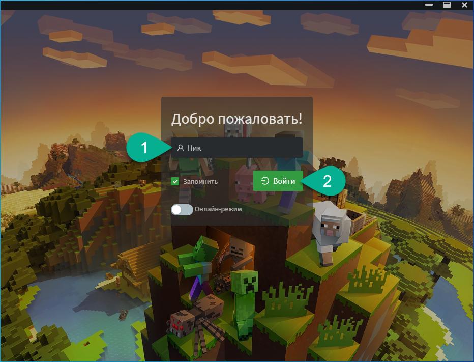 Вход в GID-Launcher для Minecraft