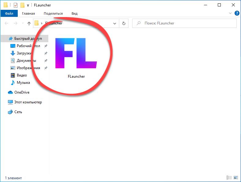 Запуск установки FLauncher