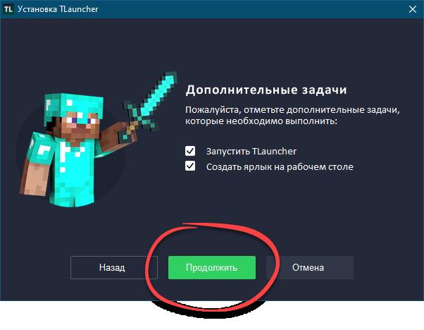 Завершение установки TLauncher для Minecraft