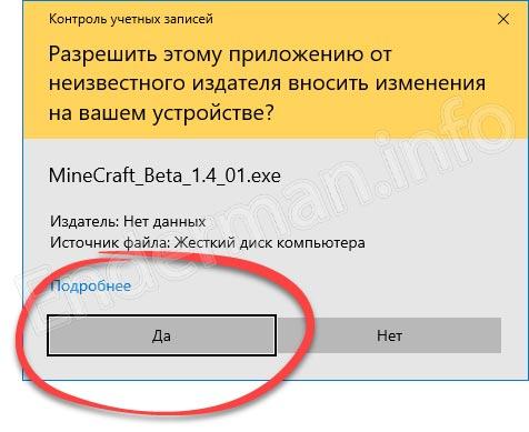 Доступ к полномочиям администратора при инсталляции Minecraft без лаунчера