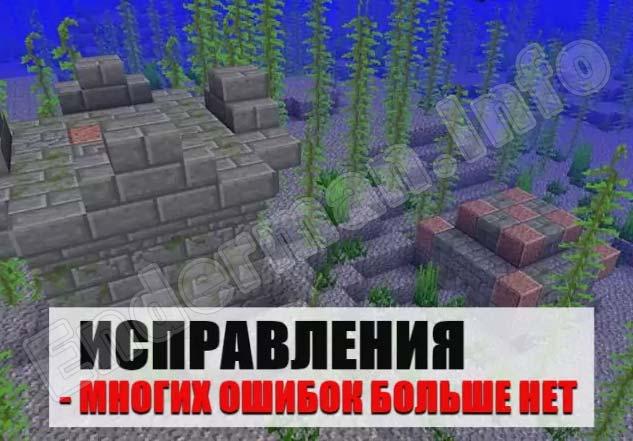 Исправления Minecraft PE