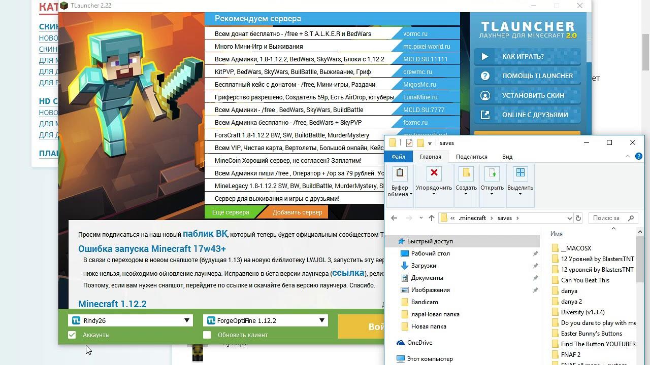 TLauncher - лаунчер Майнкрафт 1.17