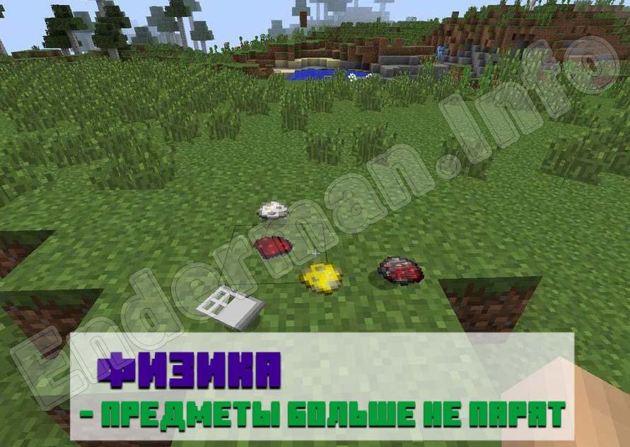 Моды Моды Minecraft