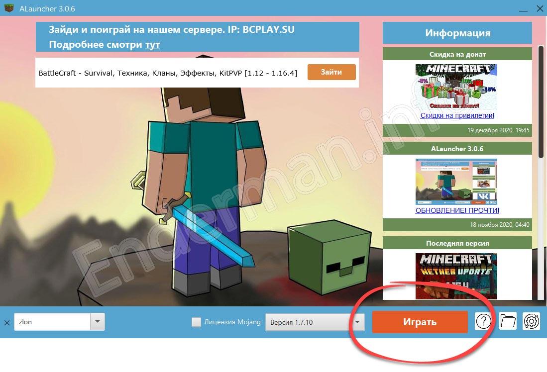 Начало игры в Minecraft с модами, которые использует Компот