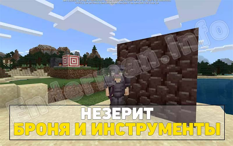Незерит в Minecraft PE