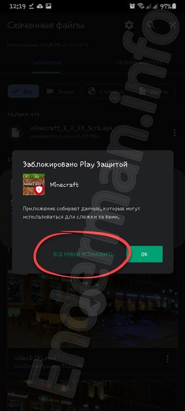 Обход Google Play защиты при установке Minecraft для старых телефонов