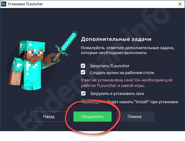 Предупреждение об отсутсвующей библиотеке Java при установке TLauncher