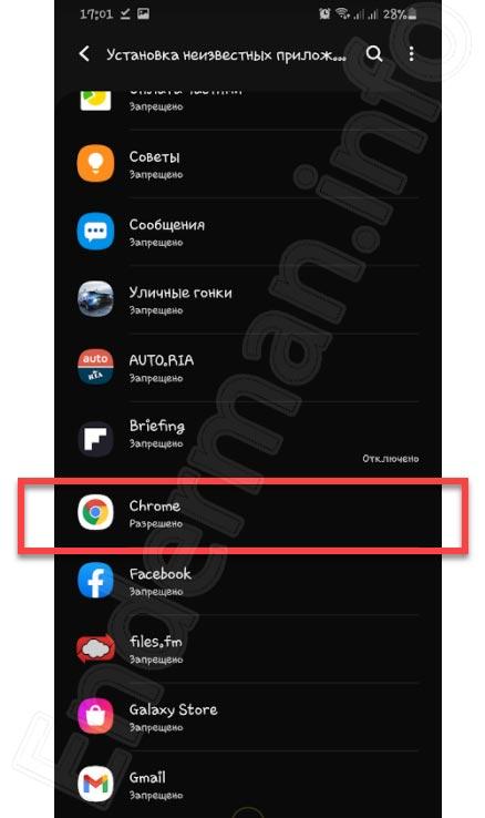 Приложения в Android