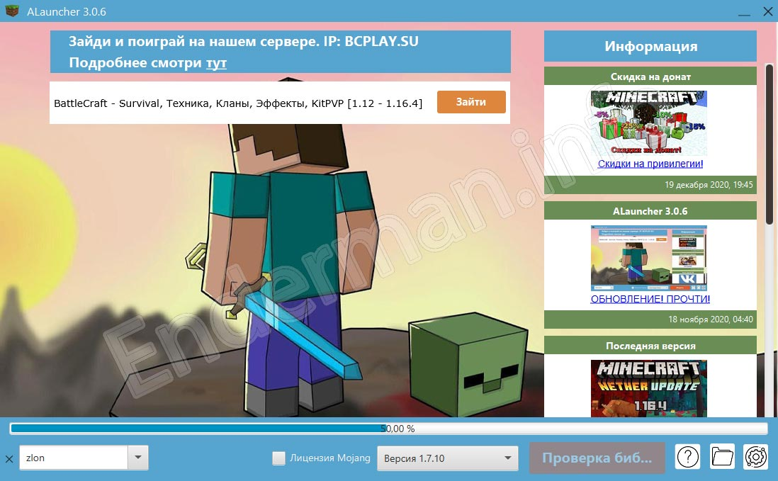 Установка игры Minecraft с модами, которые использует Компот