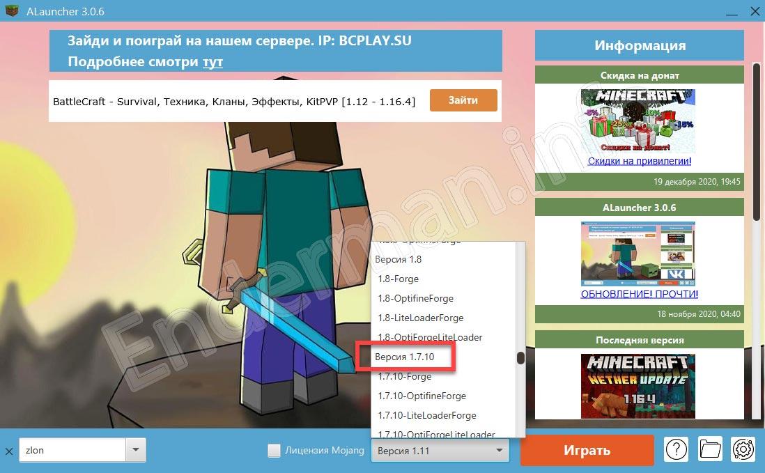 Выбор версии игры при установке Minecraft через лаунчер