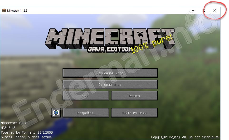 Закрытие игры Minecraft Зомби Апокалипсис