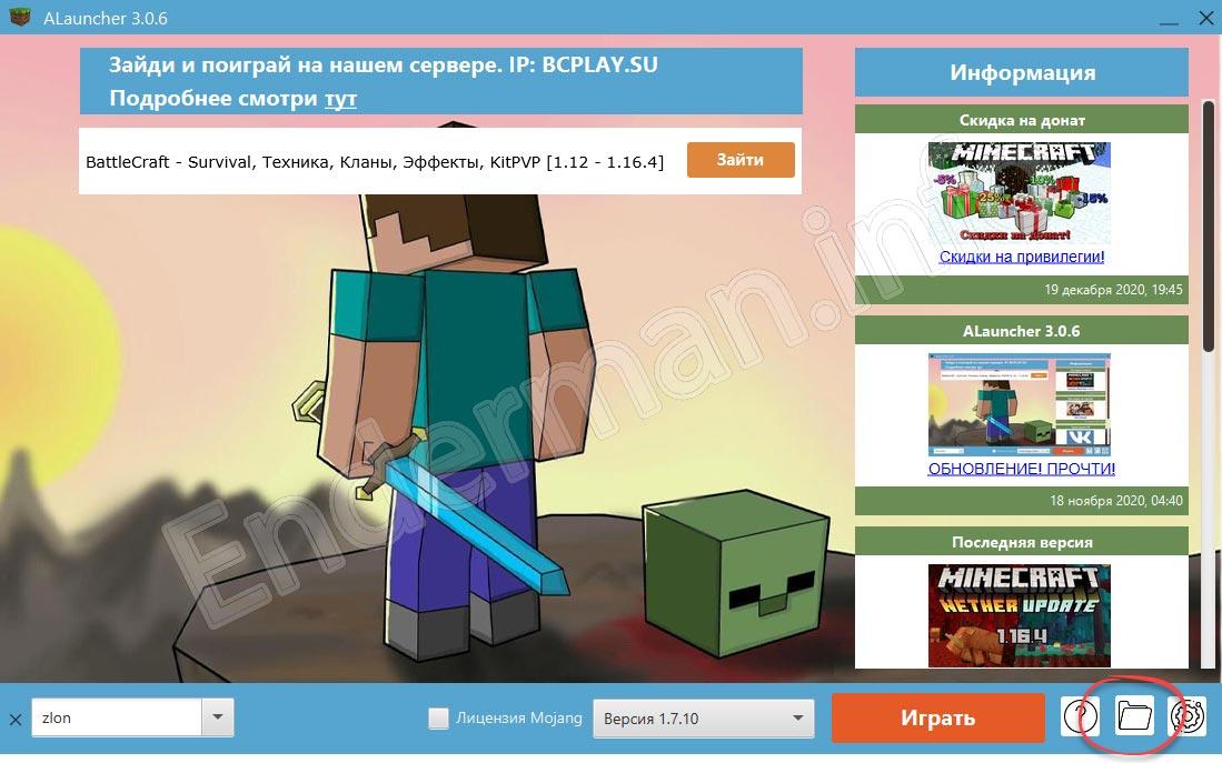 Запуск Minecraft с модами, которые использует Компот