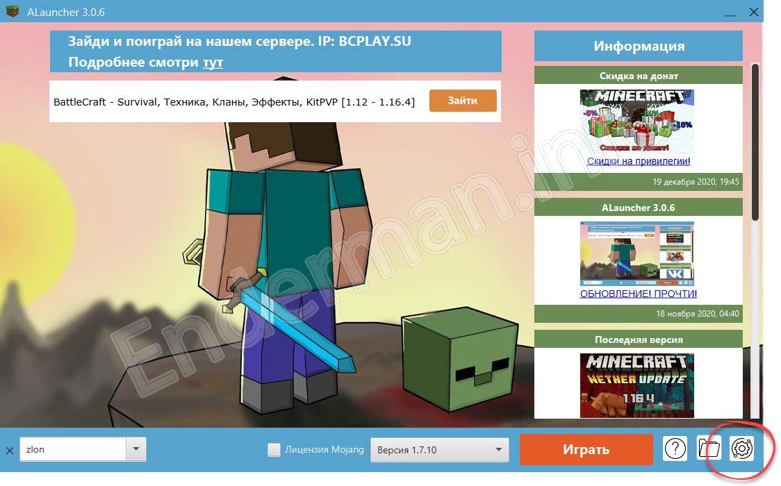 Запуск настроек лаунчера Minecraft