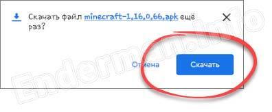Запуск-загрузки-Minecraft-PE-для-телефона