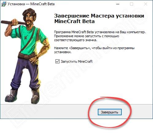 Завершение инсталляции Minecraft без лаунчера